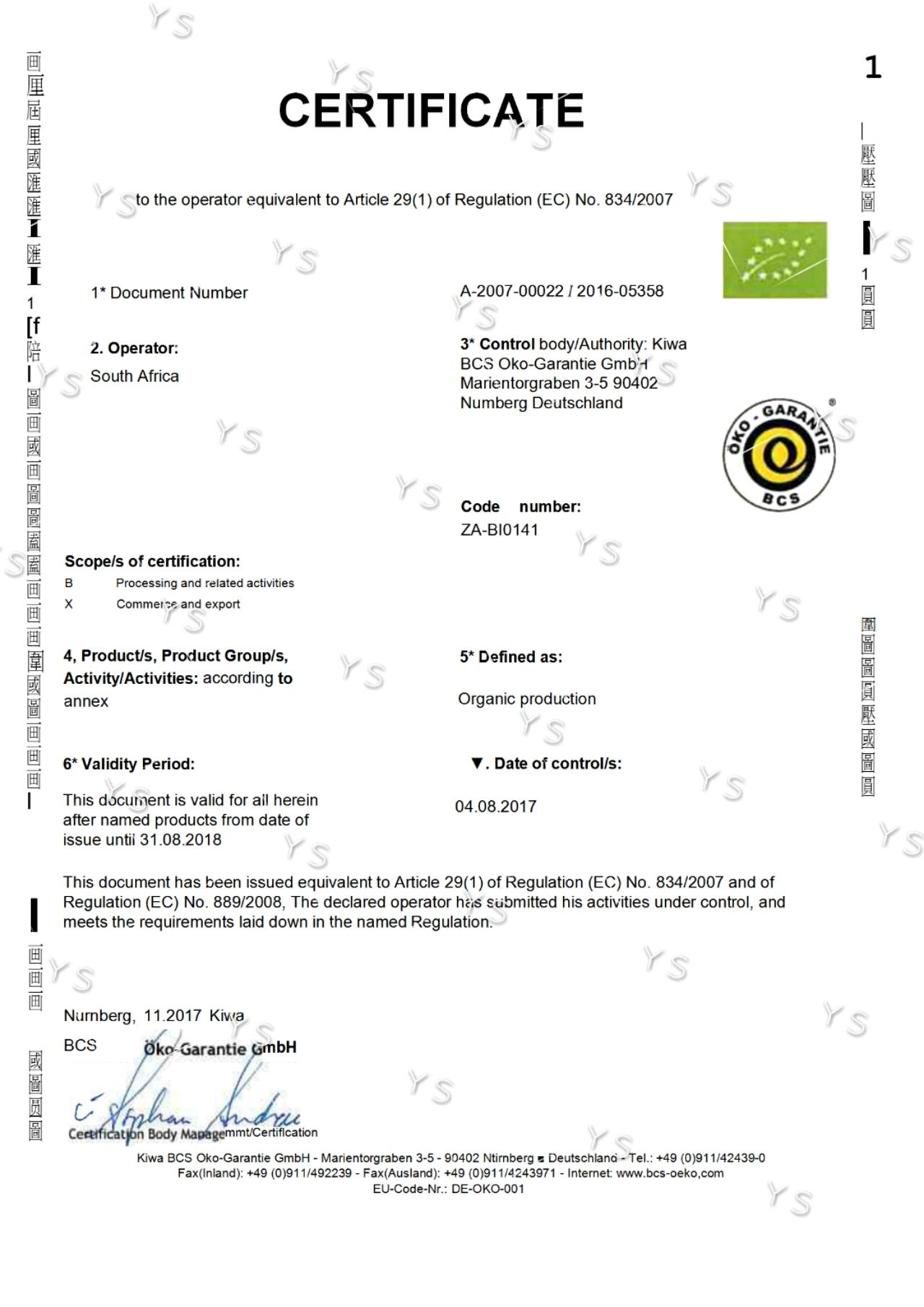 南非有机认证