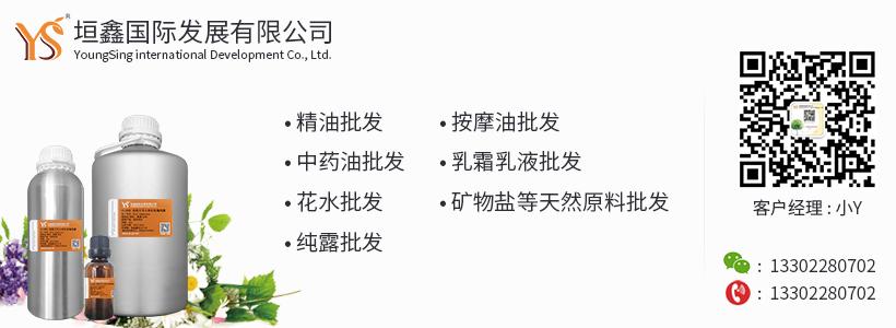 天然进口精油原料供应商植物纯露供应商