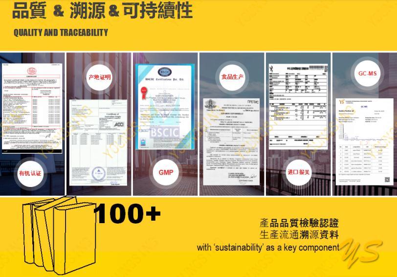 进口精油原料MSDS色谱,COA检测,进口关单齐全